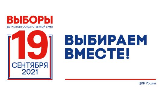 Выборы_2021
